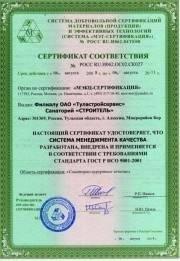 Гост Р ИСО 9001 2017 в Сосновом Бору